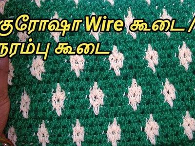 குரோஷா wire கூடை. நரம்பு கூடை . Crochet Wire Bag (2.3) in Tamil