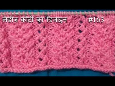 New Beautiful Knitting pattern Design #162   2018