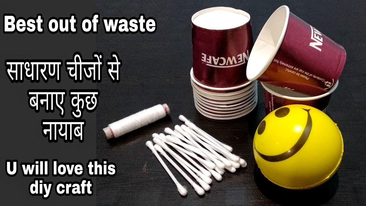 DIY Cool Craft Idea || Amazing craft out of waste || Best out of waste idea