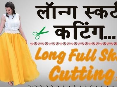 Long Full Circle Skirt Cutting in Hindi Part - 1
