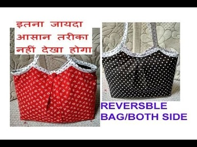 REVERSIBLE handmade shopping bag cutting and stitching in hindi.Travel Bag.shoulder bag