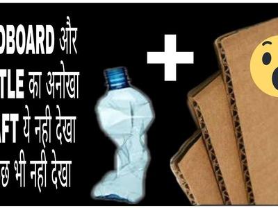 Diy-Best use of waste cardboard and bottle