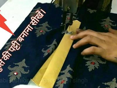 How to stiching placket patti kurta patti tabiz patti easy way hindi