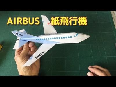 Airbus Origami  Paper Aircraft2