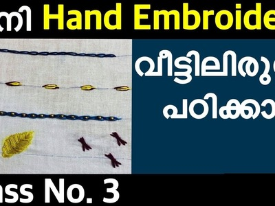 Hand embroidery tutorials in malayalam PART-3. Basic Hand Embroidery tutorials