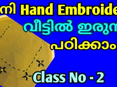 Hand embroidery tutorials malayalam CLASS NO:2. Basic hand embroidery tutorials