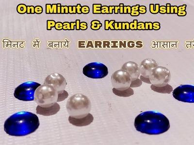 One Minute Earrings using Pearls and Kundans I एक मिनट में बनाये Earrings आसान तरीका  I Easy DIY