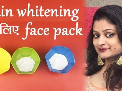 Face pack of skin whitening | skin whitening के लिए face pack | DIY | Boldsky