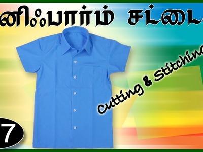 சட்டை(யுனிபார்ம்) தைப்பது எப்படி,uniform shirt cutting and stitching-(DIY)187