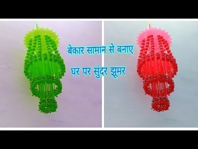 Best craft idea|DIY home decor jhumar idea out of waste plastic plate craft idea at home