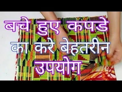 BEST IDEAS||Best out of waste old clothes||DIY art and craft idea|| life hack|| you should know