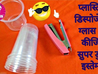 How to reuse waste disposable glass | plastic glass recycling |cool craft idea |diy art and craft