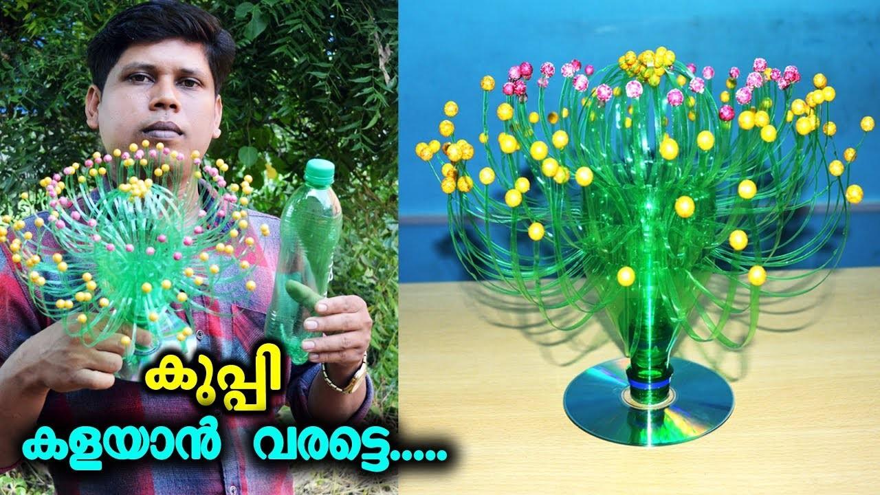 കുപ്പി കളയാൻ വരട്ടെ.  Waste Bottle Craft In Malayalam