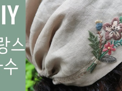 프랑스 자수 두건에 수놓기 │ How To Do Hand Embroidery │ DIY Craft Tutorial