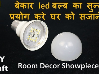 Waste LED Bulb craft idea || best out of waste || DIY  Waste material showpiece
