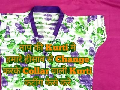 How To Cutting Collar Neck Kurti,Top Using Measurement Kurti,Top DIY