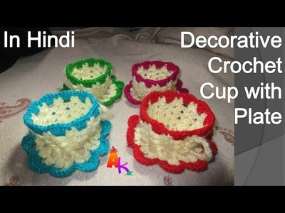Crochet Cup and Plate [In Hindi]