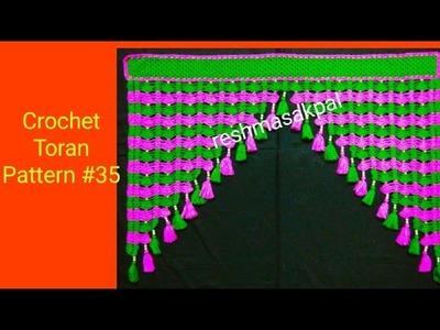 Crochet Toran Pattern #35.लोकारीचे तोरण कसे विणायचे. वूल से तोरण कैसे बनाये