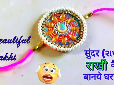 Fancy colorfull Rakhi.rakhdi making at home |how to make Rakhi |DIY art and craft |mimaeasyart