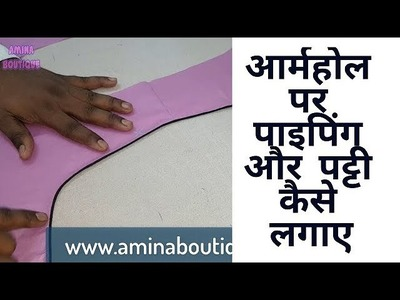 How to Attach Piping and Patti on Armhole - Sleevesless Kurti