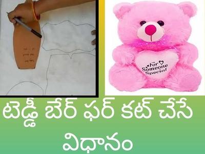HOW TO CUT A FUR FOR TEDDY BEAR(TEDDY BEAR FUR CUTTING)