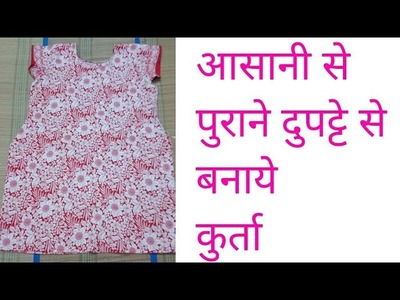 How to make a simple Kurti from old duptta