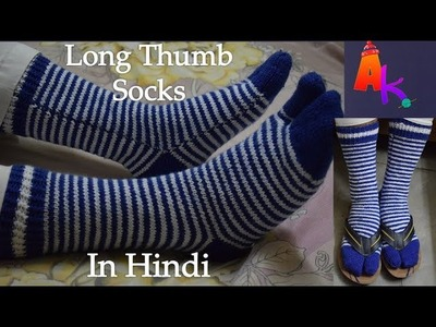 Knitting Long Thumb Socks[Hindi]