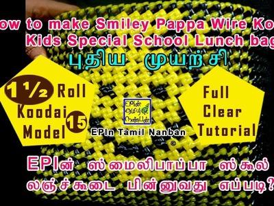 1 1.2 Roll Wire Koodai (Basket), Kids Special -  How to make Smiley Pappa Koodai, School Lunch Bag