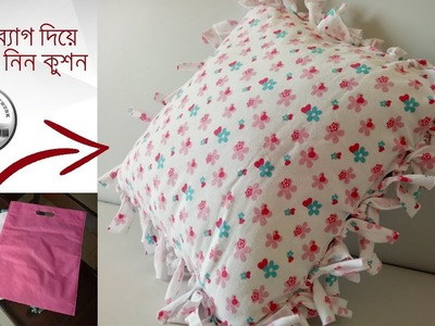 শপিং ব্যাগ দিয়ে বানিয়ে নিন কুশন. How to make cushion using shopping bag
