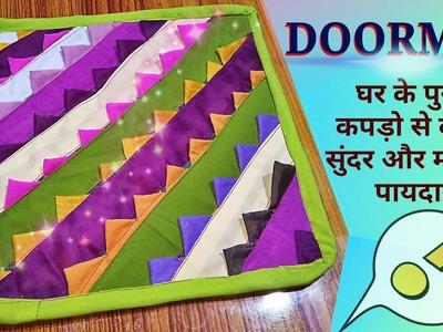 Pairdaan  | How to make Doormat old clothes | Purane Kapdo se naya saman banana | easy crafts DIY