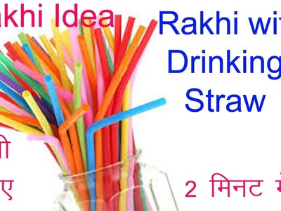 Rakhi making from Drinking Straw #2.Best out of waste.Diy Art and Craft ideas.DIY Rakhi.Art Gallery