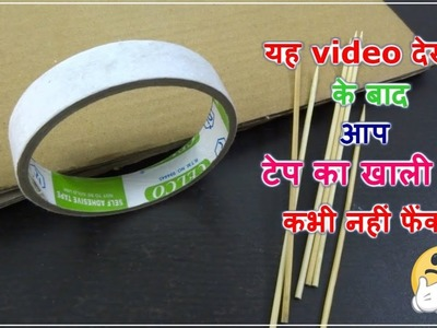 Waste material reuse idea | Best out of waste | DIY Arts and Crafts | Reusing empty tape roll
