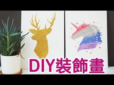 2款DIY亮粉装饰画 DIY Glitter Wall Art Room Decor