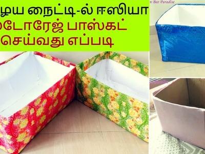 3 DIY Storage Baskets in Tamil  | Re-purpose Old Clothes | Easiest method