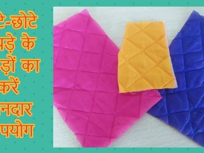 DIY Best making idea from waste fabric -[recycle] -|hindi|