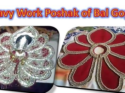 DIY - Heavy work yet easy poshak of Bal Gopal - Must try for this coming festivals