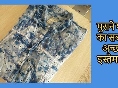 DIY OLD SHIRT REUSE IDEA-[recycle] -|hindi|