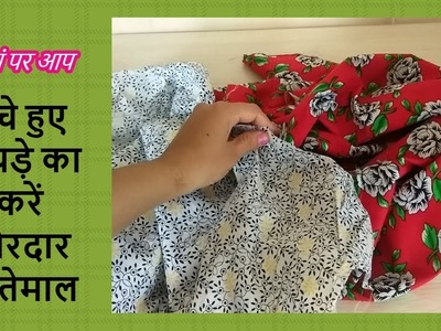 Diy waste cloth reuse idea-[recycle] -|hindi|