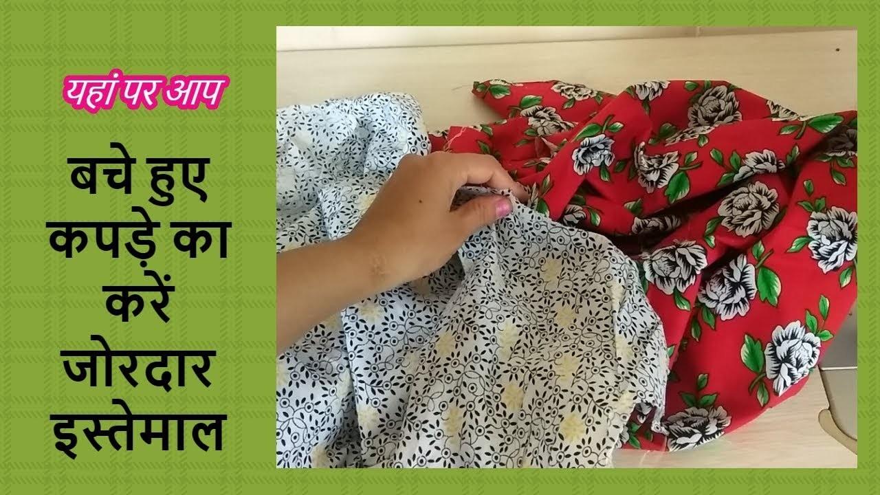 Diy waste cloth reuse idea-[recycle] -|hindi|