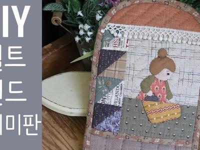 퀼트 다림질판 만들기 │ How To Make a Hand Ironing Pad│ DIY Craft Tutorial