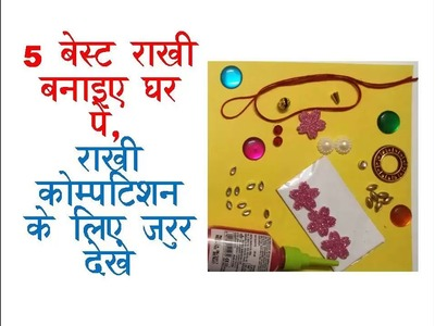 DIY 5 easy Rakhi making idea for kids (school project)