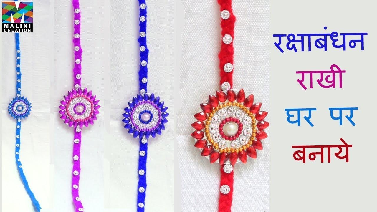DIY. Easy and beautiful Rakhi making idea at home
