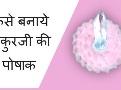 DIY - Thakurji Ki Poshak | कैसे बनाये ठाकुरजी की पोषाक ? | Without Stitches  Flower Petal Design