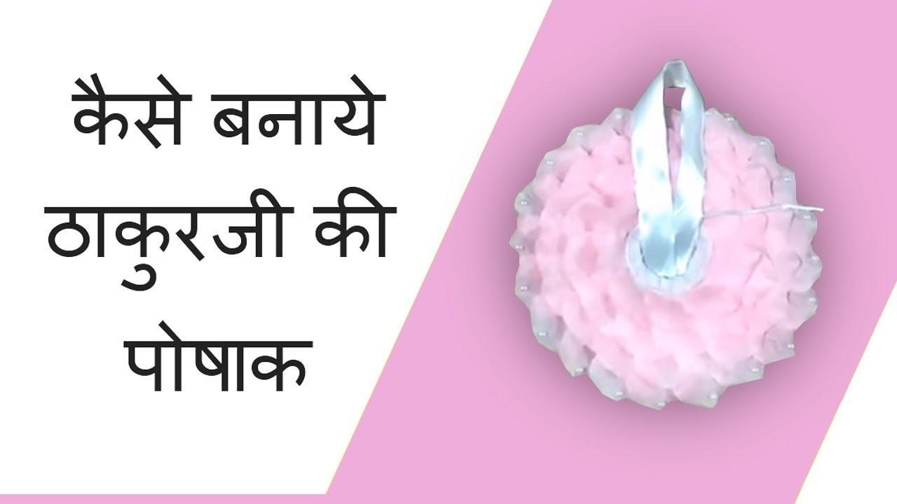 DIY - Thakurji Ki Poshak   कैसे बनाये ठाकुरजी की पोषाक ?   Without Stitches  Flower Petal Design