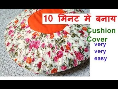 Super Easy method ! DIY Cutting and stitching of round cushion cover.envelope pillow cover making