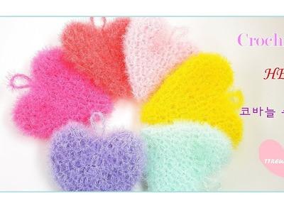 (코바늘 하트수세미뜨기)입체 하트. crochet heart-자막.(English subtitles provided)