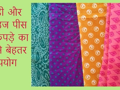 Diy Best making idea from old Saree-[recycle] -|hindi|