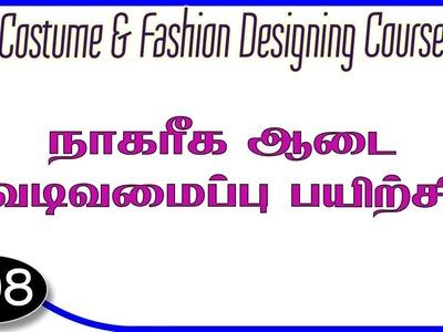 நாகரீக ஆடை வடிவமைப்பு பயிற்சி,costume and fashion designing course,DIY 208