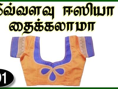 பேட்ச் வொர்க் பிளவுஸ் ஈஸியா தைக்கலாம்,easy stitch patch work blouse DIY 191,