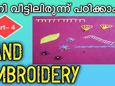 Hand embroidery tutorials malayalam class no. 4. Basic Hand embroidery malayalam